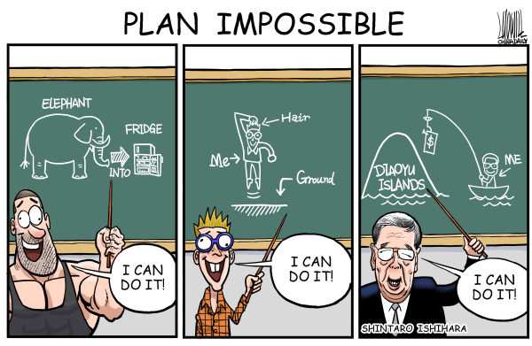 Luojie - China Daily, China - Plan impossible - English - Shintaro Ishirara,right-winger,Japan,Diaoyu islands,China,plan,impossible